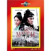 THE MYTH/神話 (ユニバーサル・ザ・ベスト:リミテッド・バージョン第2弾) 【初回生産限定】 [DVD]