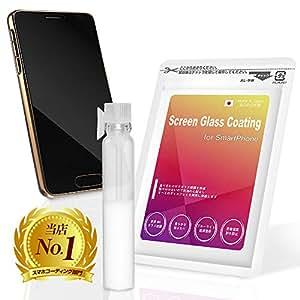 [プロ仕様/ブルーライトカット配合ガラス被膜スマホ専用ディスプレイコーティング]【塗るだけで画面を強力保護/落下の衝撃・キズからディスプレイを守る】iPhone X XS XR/iPad/Androidなどすべてのスマートフォンディスプレイに対応『ScreenGlassCoating for SmartPhone』
