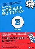Mr. Evine の中学英文法を修了するドリル (Mr. Evine シリーズ)