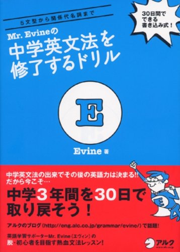 【「話せる」ための音声(MP3)DLプレゼント付】 Mr. Evine の中学英文法了するドリル (Mr. Evine シリーズ)