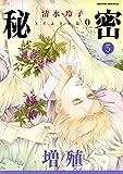 秘密 season 0 5 (花とゆめコミックススペシャル)