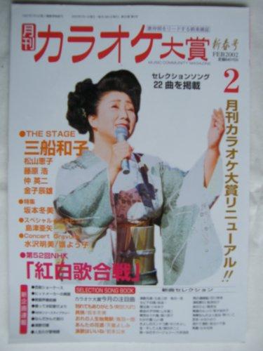 月刊カラオケ大賞 2002年 2月号