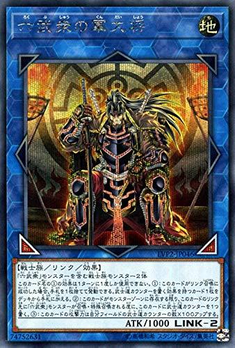六武衆の軍大将 シークレット 遊戯王 リンクブレインズパック2 lvp2-jp046