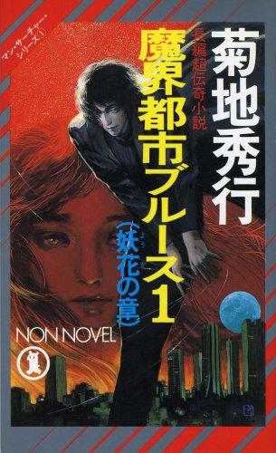 魔界都市ブルース〈1〉妖花の章 (ノン・ノベル―マン・サーチャー・シリーズ)の詳細を見る