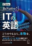[音声DL付]BeNative! ITの英語?IT業界最先端のビジネスを英語で読み解く! BeNative!シリーズ