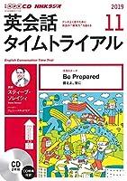 NHK CD ラジオ 英会話タイムトライアル 2019年11月号