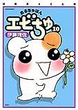 おるちゅばんエビちゅ 10 ぱあふぇくと版 (10)  アクションコミックス