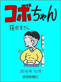 [植田まさし]のコボちゃん 2016年10月 (読売ebooks)