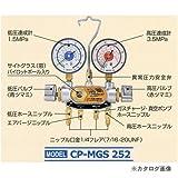 デンゲン マニホールドゲージ CP-MGS252