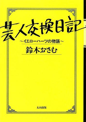 芸人交換日記~イエローハーツの物語~の詳細を見る