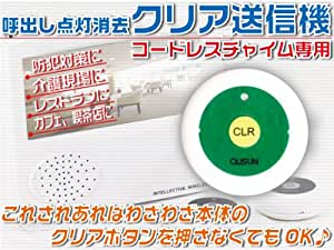 ワイヤレスチャイム専用 表示番号クリア 押しボタン