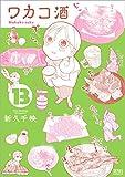 ワカコ酒 コミック 1-13巻セット