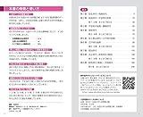 元祖 日本史の年代暗記法 四訂版 (大学JUKEN新書) 画像