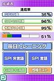 「最頻出! SPIパーフェクト問題集DS 2010年度版/高橋書店監修」の関連画像