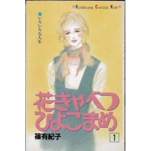 花きゃべつひよこまめ (1) (講談社コミックスキス (2巻))の詳細を見る