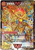 デュエルマスターズ 超戦ガイネクスト×真(DMR-16真) 闘将銀河城 ハートバーン/ 超戦覇龍 ガイNEXT VV1a・b/VV1