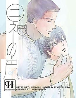 [はなのうた【BL】]の神の声 2 (hananouta books)