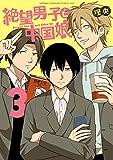 絶望男子と中国娘 3 (少年チャンピオンコミックス・タップ!)