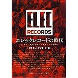 エレックレコードの時代―かつて音楽を動かした若者たちの物語 幻のエレックレコード編
