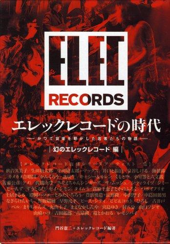 エレックレコードの時代―かつて音楽を動かした若者たちの物語 幻のエレックレコード編の詳細を見る