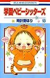 学園ベビーシッターズ 13 (花とゆめコミックス)