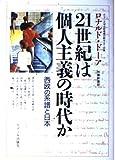 21世紀は個人主義の時代か―西欧の系譜と日本 (Ishizaka lectures (10))