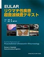 EULAR リウマチ性疾患超音波検査テキスト