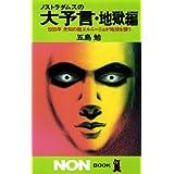 ノストラダムスの大予言〈地獄編〉1999年未知の超エルニーニョが地球を襲う (ノン・ブック)
