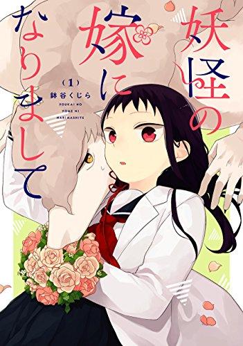 妖怪の嫁になりまして(1) (ガンガンコミックスONLINE)