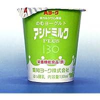 愛知ヨーク株式会社 アシドミルクPLUS 130ml 20本