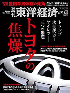 週刊東洋経済 2017年4/29-5/6合併号の書影