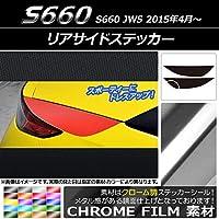 AP リアサイドステッカー クローム調 ホンダ S660 JW5 2015年04月~ ピンク AP-CRM1965-PI