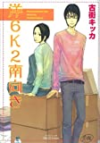 コミックス / 古街 キッカ のシリーズ情報を見る
