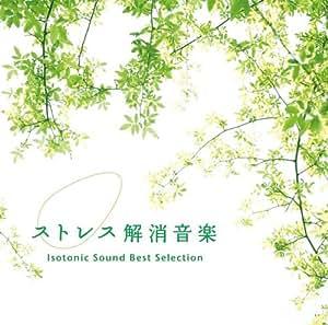 ストレス解消音楽~アイソトニック・サウンド・ベスト・セレクション