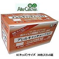 アレルキャッチャーマスク S 子供用 30枚x3箱