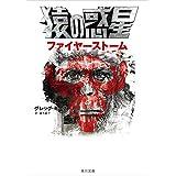 猿の惑星 ファイヤーストーム<猿の惑星> (角川文庫)