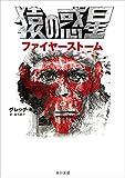 猿の惑星 ファイヤーストーム (角川文庫)