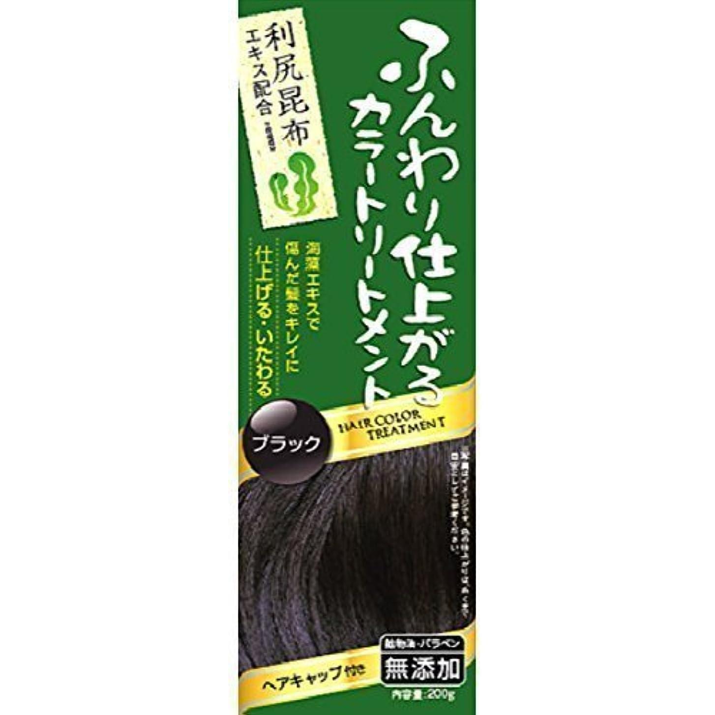 サンダル息切れ前書きふんわり仕上がるカラートリートメント ブラック × 3個セット