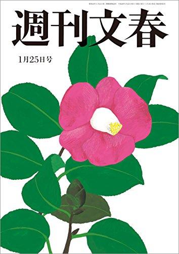 週刊文春 1月25日号[雑誌]