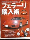 月収20万円台でも買えるフェラーリ購入術 NEKO