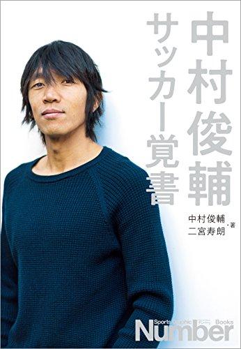 中村俊輔 サッカー覚書 (文春e-book)の詳細を見る