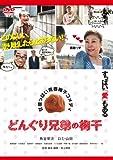 どんぐり兄弟の梅干[DVD]