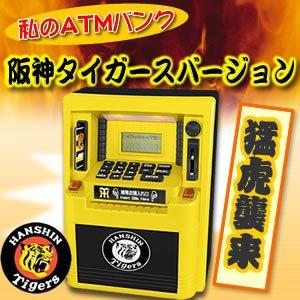 阪神タイガース ATMバンク
