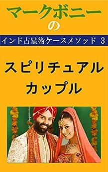 [マーク・ボニー]のスピリチュアル・カップル マークボニーのインド占星術ケースメソッド