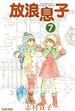 放浪息子7 (ビームコミックス)