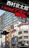 十津川警部 アキバ戦争 / 西村 京太郎 のシリーズ情報を見る