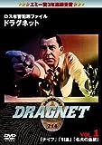 ドラグネット「ナイフ」「引退」「名犬の血統」[DVD]