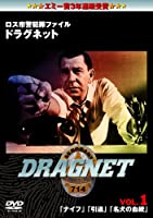 ドラグネット「ナイフ」「引退」「名犬の血統」 [DVD]