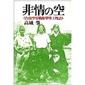 非情の空―台南空零戦隊撃墜王物語