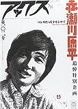 アックスVOL102 赤瀬川原平追悼特別企画